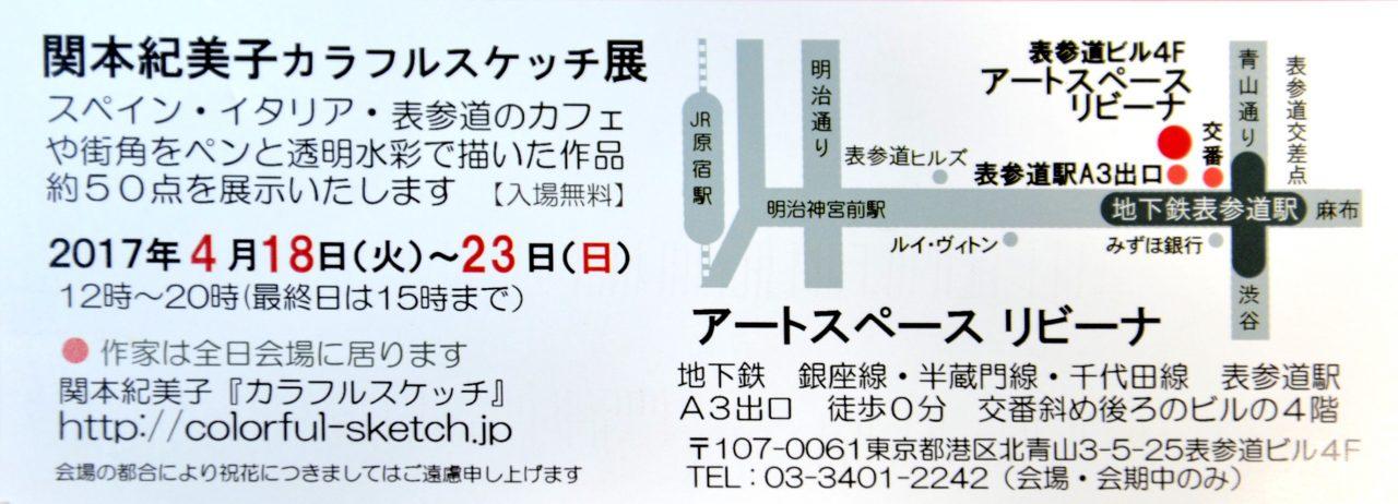 関本紀美子カラフルスケッチ展のご案内-2