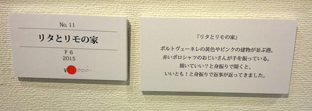 関本紀美子カラフルスケッチ展_21