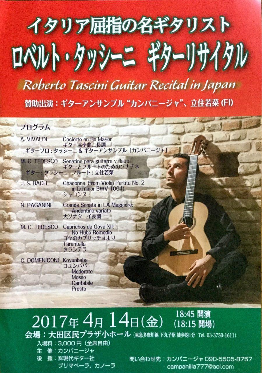 ロベルト・タッシーニ ギターリサイタルのチラシ