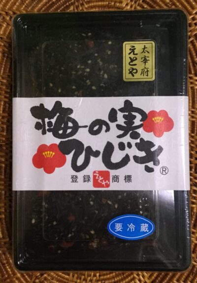 福岡土産 梅の実ひじき