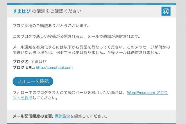 「このブログをメールで購読」の確認メール