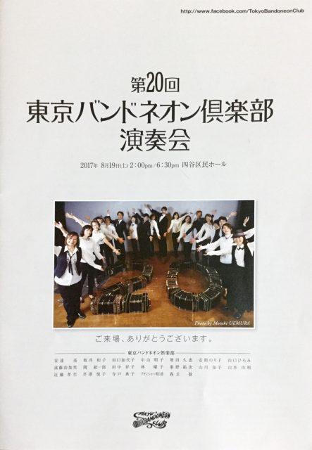 東京バンドネオン倶楽部演奏会20th-パンフ