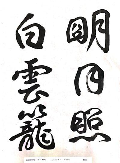 書道検定作品(行書)-i