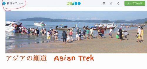 Jimdo編集画面の管理メニュー