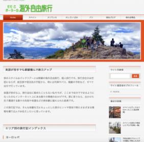 モモとポーターの海外自由旅行-旧top画面