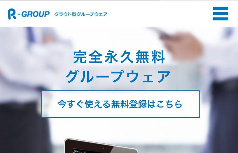 グループウェアR-Groupの登録画面