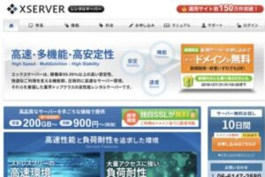 xserverのwebサイト-i