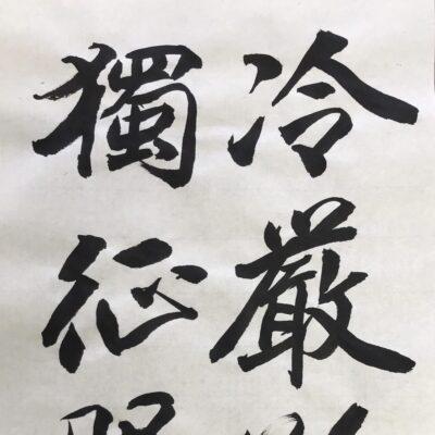 書道検定提出作品-2018年7月-i