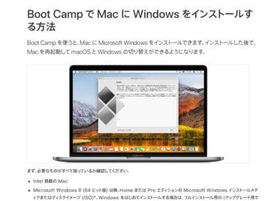 Appleの「Boot Camp で Mac に Windows をインストールする方法」について-i