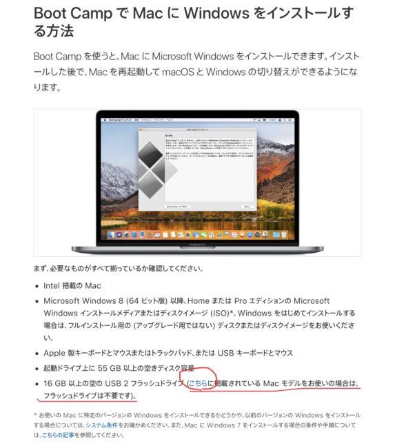 Appleの「Boot Camp で Mac に Windows をインストールする方法」について