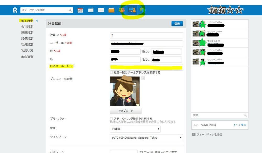 Rグループの設定画面-メールアドレス入力