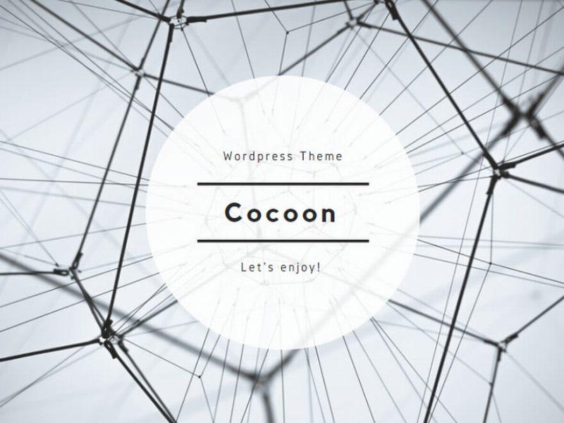 Word PressのテーマCocoon