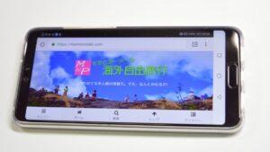 Huawei P20で自サイトの横表示