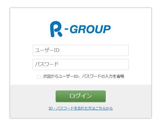 R-Groupへのログイン画面