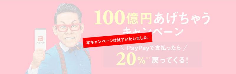 PayPayの100億キャッシュバック・キャンペーン終了のお知らせ