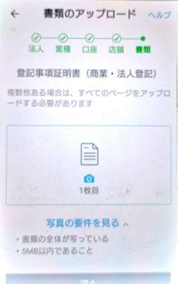 PayPayの加盟店登録には登記事項証明書が必要