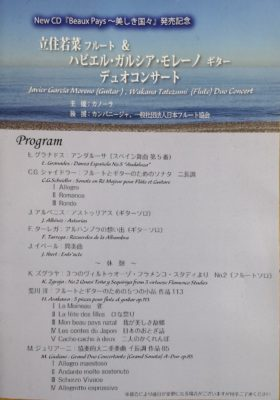 "NewCD""Beaux Pays ~美しき国々""発売記念コンサート12/7のプログラム"