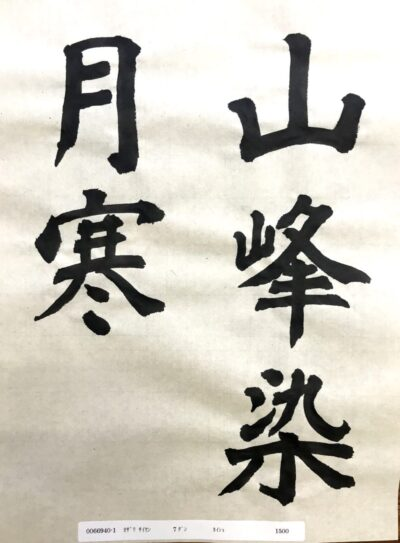 書道検定提出作品(楷書)-20190208