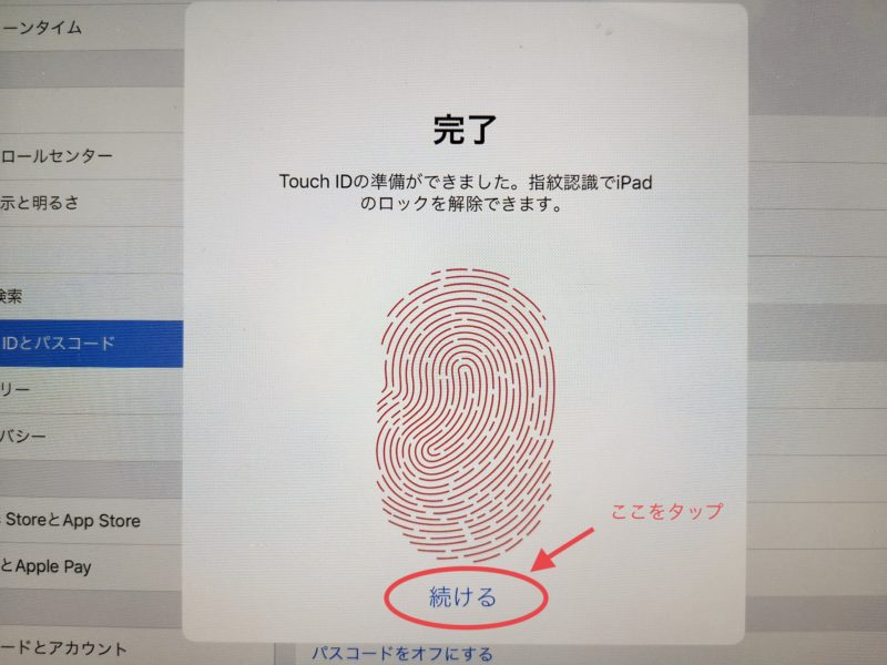 Touch IDの登録方法(説明画面)-6
