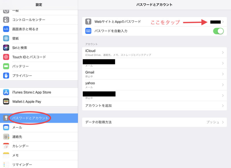 iPad/iPhoneのパスワード管理の方法-1