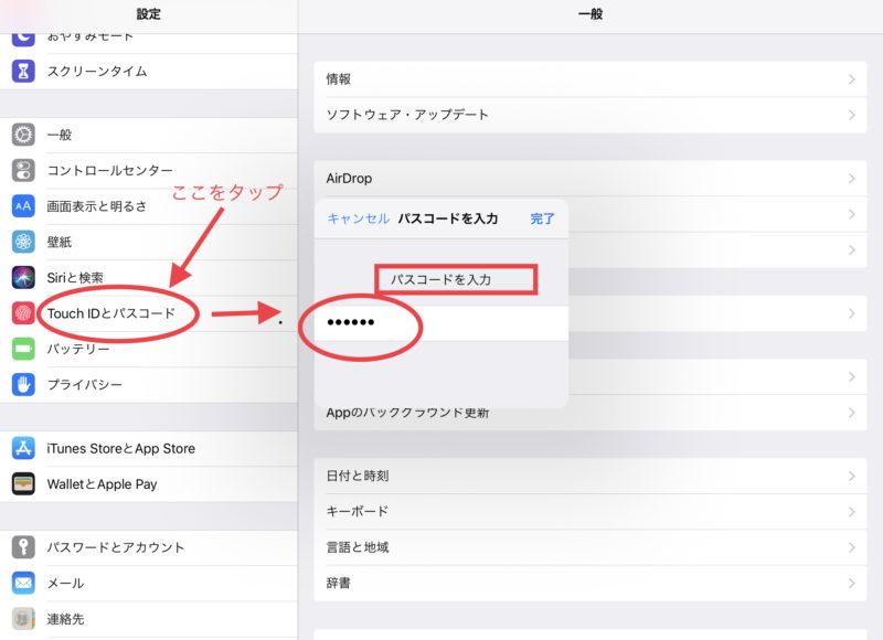 Touch IDの登録方法(説明画面)-1
