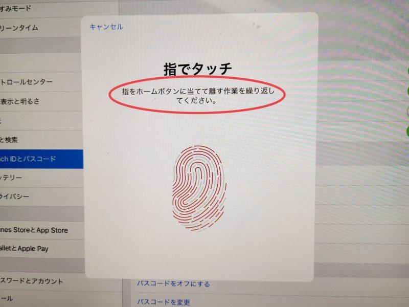 Touch IDの登録方法(説明画面)-3
