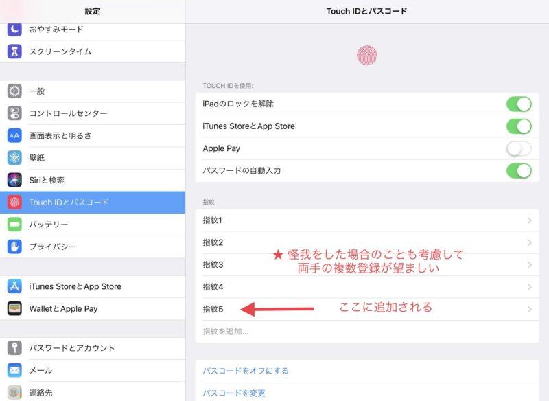 Touch IDの登録方法(説明画面)-7