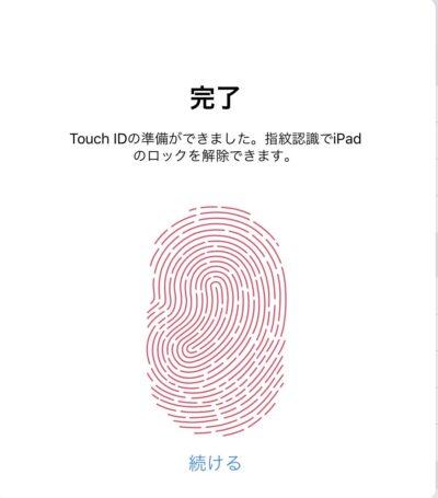 Touch ID登録画面-アイキャッチ