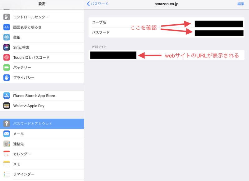 iPad/iPhoneのパスワード管理の方法-4