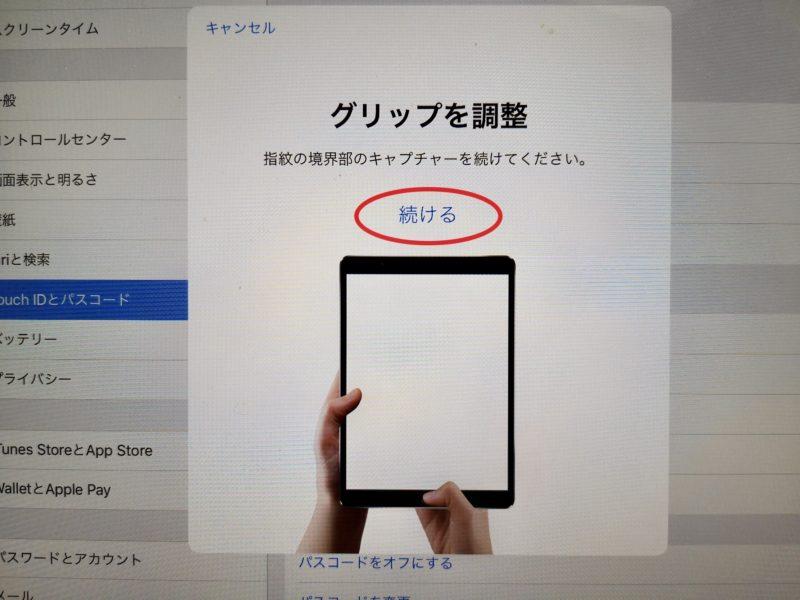 Touch IDの登録方法(説明画面)-4