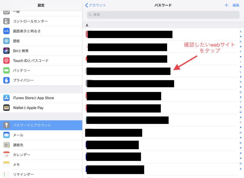 iPad/iPhoneのパスワード管理の方法-3