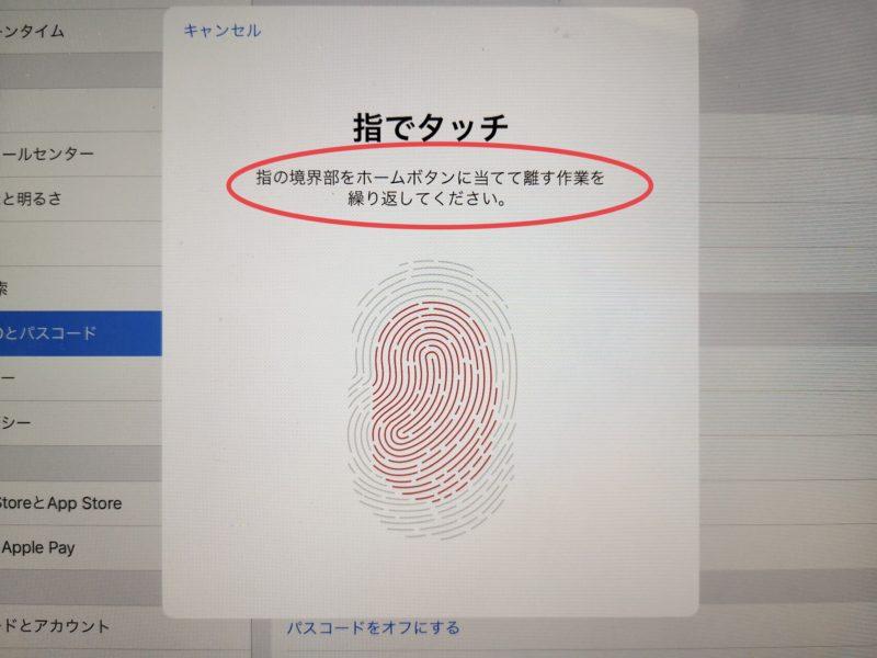 Touch IDの登録方法(説明画面)-5