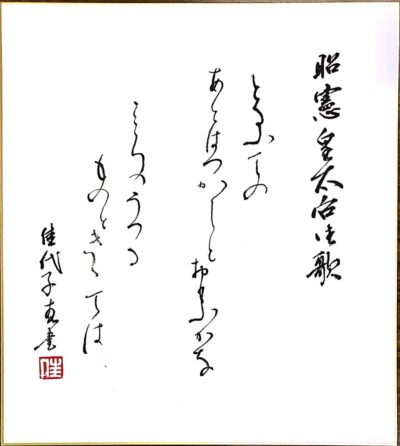色紙-かな作品20190531