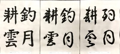5月の検定作品(楷書、行書、草書)