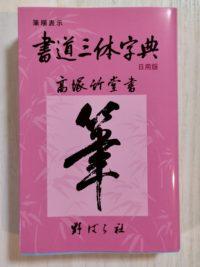 書道三体字典の表紙