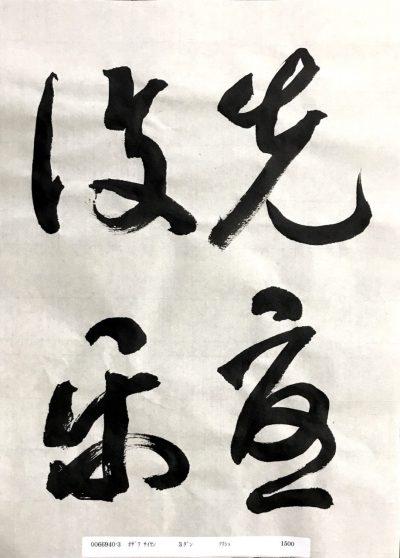 草書(3段)