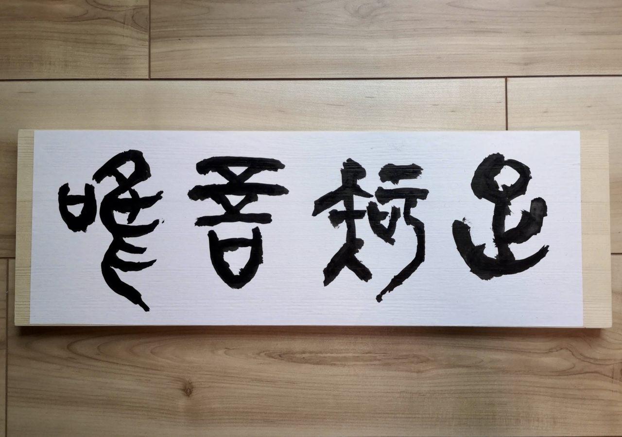 木刻作品の下書き(唯吾知足)