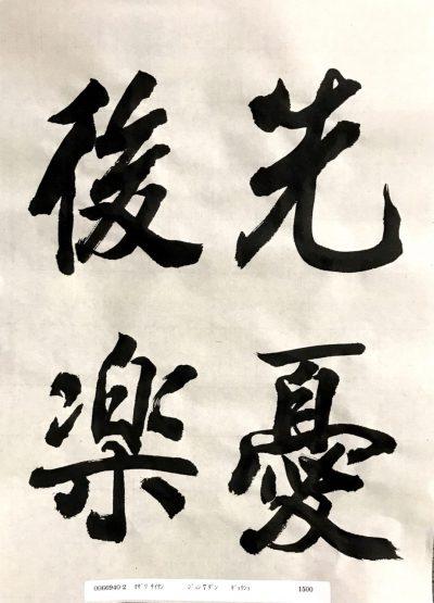 行書(準7段)