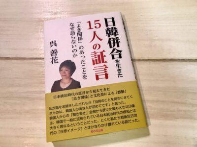 日韓併合を生きた15人の証言(表紙)