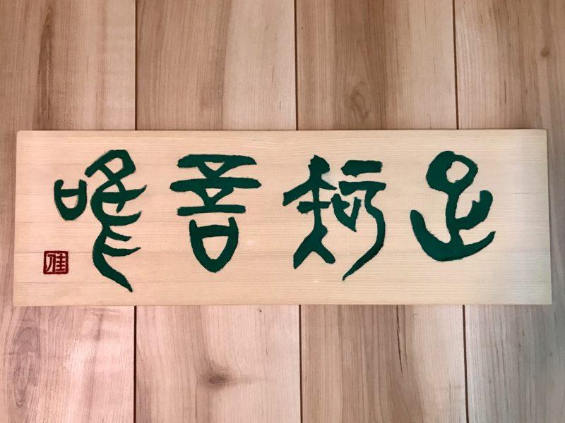 木刻作品-唯吾足知
