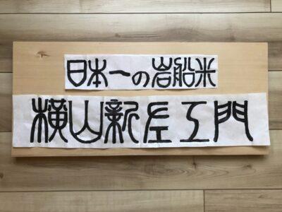 日本一の岩船米-看板作り