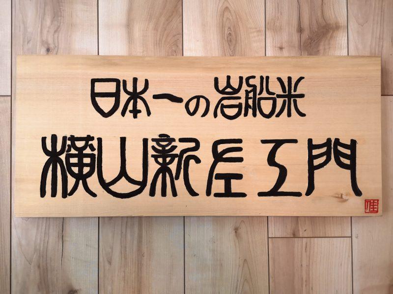 木刻看板の文字入れ後