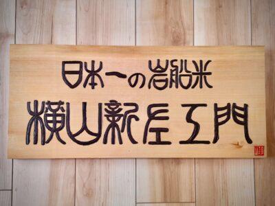 木製看板をクリアラッカーで仕上げたところ