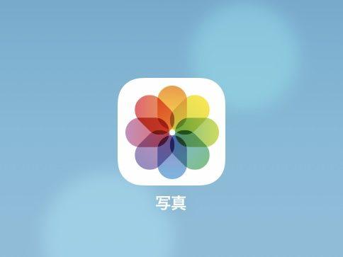 iPad、iPhoneの写真アプリ(アイコン)
