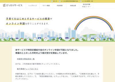 ぴったりサービスのサイト画面-1