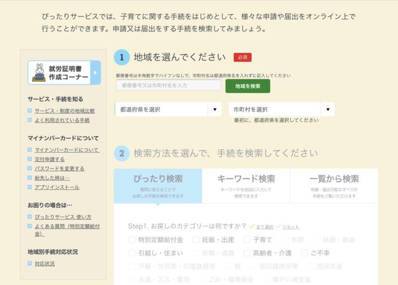ぴったりサービスのサイト画面-2