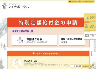 特別定額給付金の申請サイト(マイナポータル)