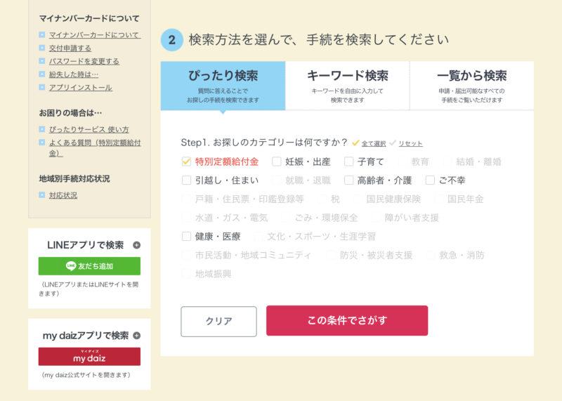 ぴったりサービスのサイト画面-3