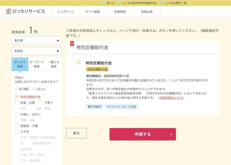 ぴったりサービスのサイト画面-4