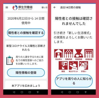 接触者確認(追跡)用アプリのCOCOA画面3
